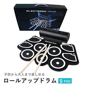 電子ドラム ロールアップ ドラム パット USB 電子ドラム セット パッドセット 9シリコンドラム ドラムスティック フットペダル プレゼント 練習 おもちゃ シリコン 薄型 ドラム 初心者 練習パッド