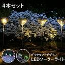 【あす楽】【4本セット】 ガーデンライト ソーラー 室外 ガーデンソーラー led ダイヤモンド型 ガーデン ソーラーライ…