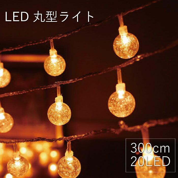 【即納】led イルミネーション 部屋 ジュエリーライトインテリア 電池式 LED照明 間接照明 インテリアライト 電球 クリスマス パーティー ガーデンライト 飾り 可愛い おしゃれ 丸型 丸 屋内 屋外 ツリー