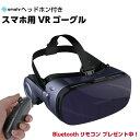 【あす楽】VR ヘッドセット ヘッドホン付き VRゴーグル 3Dメガネ 3D 動画 VR動画 ヘッドフォン VRメガネ iPhone andro…