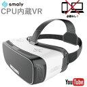 CPU内蔵 VRゴーグル【あす楽】 一体型ヘッドマウントディスプレイ VR PC スマホ不要!【WiFi Bluetooth 搭載モデル mic…