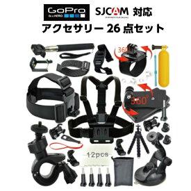 gopro アクセサリー 26点セット ゴープロ 7 アクセサリー セット GOPRO HERO 7/6/5/4/3+ SJCAM 自撮り棒 セルフィースティック ゴープロ 対応 アクションカメラ 三脚 HERO7 hero8 black