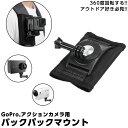 【即納】GoPro バックパック マウント カバン 鞄 便利 sjcam アクションカメラ アクセサリー マウント簡単 設置 リュ…
