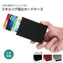 【即納】カードケース スキミング 防止 薄型 磁気防止 磁気 アルミ キャッシュカード スライド式 おしゃれ かっこいい…
