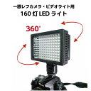 【あす楽】160球 高性能 ビデオライト LED 撮影 照明 電池 160 球 撮影用 照明 Canon、Nikon、Sigma Olympus、Pentax…