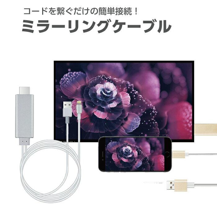 【即納】ミラーリングケーブル 【デザリング不要】ミラーリング スマホ iphone ケーブル ミラーリング ケーブル【iPhone画面をTVに映すケーブルです!】 1080P iphone HDMI テレビ 出力 airplay 変換 変換ケーブル 変換アダプタ