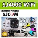 【SJCAM日本正規代理店】【あす楽】SJ4000 Wi-Fi フルHD【レビュー記入で浮動gripプレゼント】ゴープロ に負けない高…