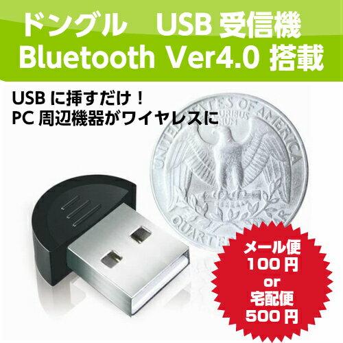 【Windows10対応】Bluetooth レシーバー 4.0 USB 受信機 Version ドングル USBアダプタ ブルートゥース アダプタ plug&play 無線 通信 PC パソコン 周辺機器 ワイヤレス コンパクト●1