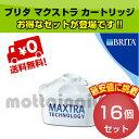 【あす楽】Brita ブリタ マクストラ カートリッジ Maxtra 16Puck 16個 ヨーロッパ正規品 リクエリ BRITA MAXTRA ブリタカートリ...