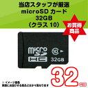 【即納】当店セレクト 【microSD 32gb クラス10 (Class10)】microSDカード 32GB micro SD 32 マイクロSDカード マ...