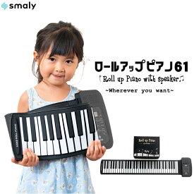 ピアノ おもちゃ Smaly ロール ピアノ 電子ピアノ 61鍵 知育玩具 キーボード 4歳 5歳 6歳 61 巻ける 折りたたみ ロールピアノ プレゼント 誕生日 女の子 充電 キーボード ロール アップ ピアノ