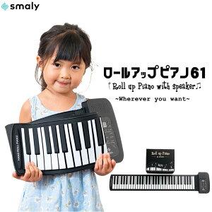 【48時間限定!10%OFFクーポン配布中】ピアノ おもちゃ Smaly ロール ピアノ 電子ピアノ 61鍵 知育玩具 キーボード 4歳 5歳 6歳 61 巻ける 折りたたみ ロールピアノ プレゼント 誕生日 女の子 充電