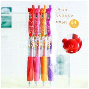 【ラッピング無料】 カラーペン 水性 SARASA リラックマ サラサクリップ カラーペン4本セット なめらか 書き味 0.4mm 水性 文房具 女の子 かわいい 人気 筆記具 子供 文具 ゲルインク 可愛い 文