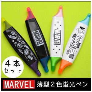 MARVEL 薄型蛍光ペン4本セット マーベル MARVEL グッズ 蛍光ペン セット 男の子 2色 マーカー 文房具 女の子 おしゃれ かわいい 人気 おもしろ 筆記具 子供 文具 可愛い 文具セット 小学生 中学生