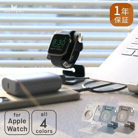 1年保証 Apple Watch 充電スタンド 乗せたまま充電可能 ドック 腕時計 スタンド 充電スタンド 角度調節 おしゃれ 高級感 安定 横置き 縦置き 固定 motteru(MOT-AWSTD01)