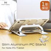 1年保証スリムノートPC&タブレットスタンド5段階角度調整放熱薄型軽量ポータブルipadpro液タブペンタブsurfacelaptopgomacbookproASUSTUF17.3型(inch)まで対応1年保証motteru(MOT-PCSTD03)