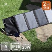 太陽の力で発電USBソーラーパネル防災にもアウトドアにも2年保証充電折りたたみポータブルキャンプ車中泊(MOT-SOLAR24)