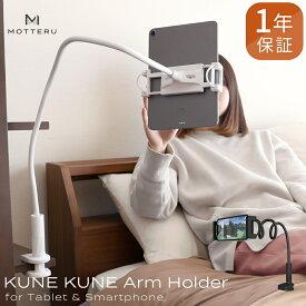 MOTTERU (モッテル) フレキシブルアームスタンド ベッド 寝ながら タブレット 13インチまで対応 クランプ式 サポートひも付き iPhone iPad pro スマホ Android Nintendo Switch 日本メーカー 1年保証(MOT-SPSTD04)