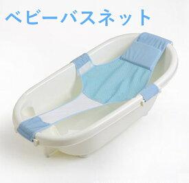 送料無料 ベビーバスバスネット 赤ちゃん 沐浴ネット お風呂ネット ベビーお風呂ネット サポートネット 入浴サポート
