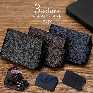 送料無料 カードケース じゃばら 縦型 横型 メンズ 男性 レディース 女性 クレジットカードケース カード入れ 大容量 無地 単色 シンプル 蛇腹 アコーディオン式