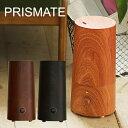きれいなミストで加湿する アロマ超音波式加湿器-wood- PRISMATE PR-HF014W 超音波 加湿器 加湿機 アロマ対応 アロマディフューザー 木…
