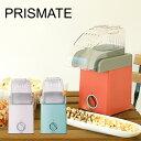 PR-SK006 PRISMATE ポップコーンメーカー レシピブック付 ポップコーン ポップコーンメーカー 持ち運び 人気 おすすめ おしゃれ かわい…