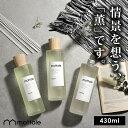 【misato × MAYU × mottole】 リードディフューザー 430ml MTL-A009 送料無料 mottole 大容量 アロマ ディフューザ…