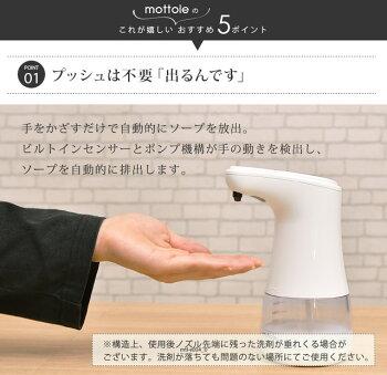 電動ソープディスペンサー液体タイプMTL-E004自動送料無料電池単4詰め替えソープボトルハンドソープ液体石鹸洗剤キッチン雑貨おしゃれ洗剤ボトル