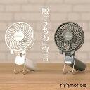 【レビューで1年保証】 ハンディファン MTL-F003 mottole 扇風機 ポータブル扇風機 ポータブルファン ハンディーファ…