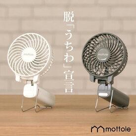 スーパーセール ハンディファン MTL-F003 mottole 扇風機 ポータブル扇風機 ポータブルファン ハンディーファン 卓上扇風機 ミニ扇風機 アロマ クリップ付