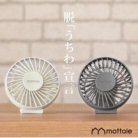 ハンディファン MTL-F004 mottole 扇風機 ポータブル扇風機 ポータブルファン ハンディーファン 卓上扇風機 ミニ扇風機 アロマ リング usb 充電 卓上 手持ち扇風機 熱中症対策 ミニファン 手持ち 携帯 コンパクト 持ち運び