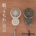 【レビューで1年保証】 ハンディファン MTL-F005 ハンディ扇風機 ネックストラップ付 mottole 扇風機 ポータブル扇風…