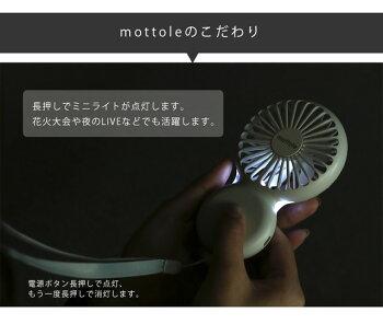 充電式ミニハンディファンネックストラップ付MTL-F005mottole扇風機ポータブル扇風機ポータブルファンハンディーファンミニ扇風機usb充電卓上手持ち扇風機熱中症対策ミニファン手持ち携帯コンパクト持ち運びライト付きストラップ付父の日