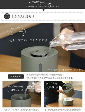 上部給水加湿器MTL-H001加湿器おしゃれ超音波卓上オフィス花粉加湿機かしつきかわいい上から上部給水加湿機カンタン給水超音波式加湿器
