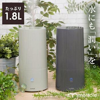 超音波式加湿器MTL-H002送料無料加湿器超音波式オフホワイトグレー加湿器卓上おしゃれ超音波式加湿器小型コンパクトアロマ乾燥対策スチームかわいいおしゃれ
