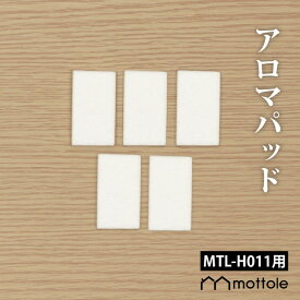MTL-H011用アロマパッド 5枚セット MTL-H011P1 送料無料 mottole 替えパーツ アロマパッド