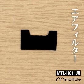 MTL-H011用替えフィルター 1枚 MTL-H011P3 送料無料 mottole 替えパーツ 替えフィルター