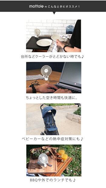 ハンディファンMTL-003mottoleアロマ扇風機usb充電卓上手持ち扇風機熱中症対策ミニファン手持ち携帯ハンディファンコンパクト持ち運び充電式卓上扇風機ミニ扇風機ポータブル扇風機ポータブルファンおしゃれ