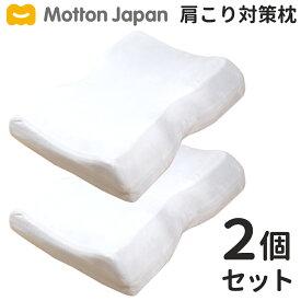 モットン 枕 (2個セット) 肩こり ストレートネック 高反発 快眠 (旧: めりーさんの高反発枕) 【送料無料】