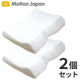 送料無料 モットン 枕 (2個セット) 首・肩対策 ストレートネック 高反発 快眠 (旧: めりーさんの高反発枕)
