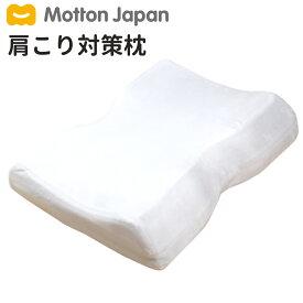 【送料無料】モットン 枕 肩こり 高反発 寝返り 快眠 (旧: めりーさんの高反発枕)