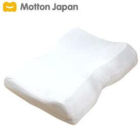 送料無料 モットン 枕 首・肩対策 高反発 寝返り 快眠 (旧: めりーさんの高反発枕)