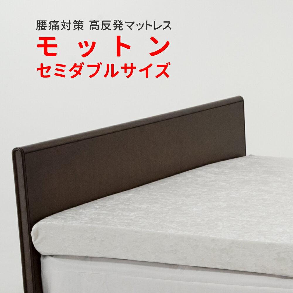 【送料無料】【モットンジャパン】高反発マットレス 100N 140N 170N セミダブル10cm