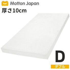 【送料無料】 モットン ジャパン マットレス ダブル 腰痛 高反発 体圧分散
