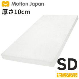 【送料無料】 モットン ジャパン マットレス セミダブル 腰痛 高反発 体圧分散