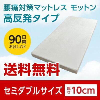 【モットンジャパン】高反発マットレス 100N 140N 170N セミダブル10cm