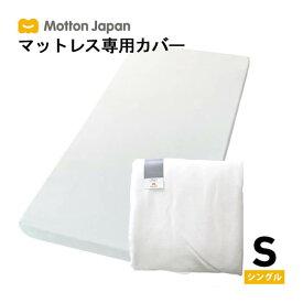送料無料 モットン専用マットレスカバー 替えカバー シングル シーツ 洗える ウォッシャブル