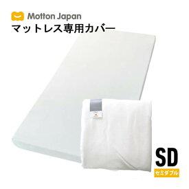 【送料無料】 モットン専用マットレスカバー 替えカバー セミダブル シーツ 洗える ウォッシャブル