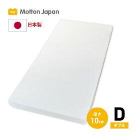 送料無料 モットン ジャパン マットレス ダブル 腰対策 高反発 体圧分散