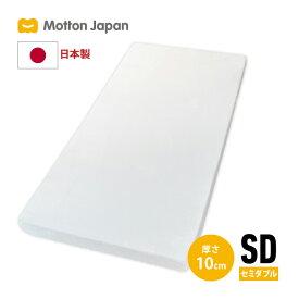 送料無料 モットン ジャパン マットレス セミダブル 腰対策 高反発 体圧分散